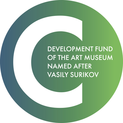 Development Fund of the Art Museum named after Vasily Surikov
